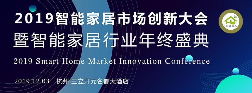 2019智能家居市场创新大会暨行业年终盛典12月3日相约杭州