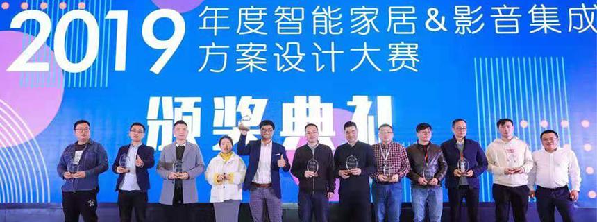 2019年度智能家居•影音集成方案设计大赛奖项揭晓