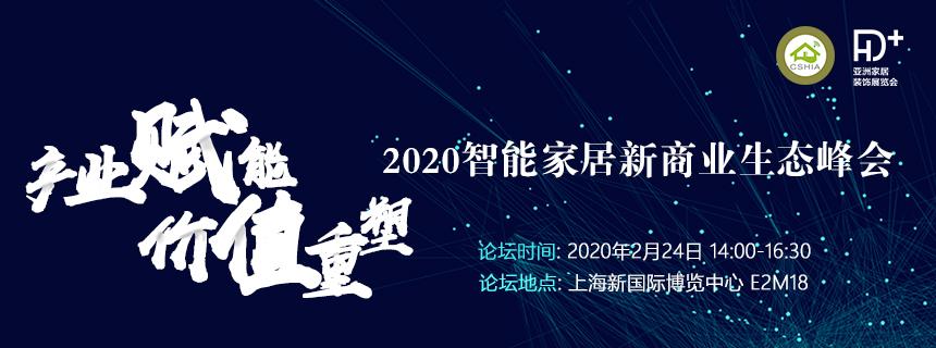 展会预告 | R+T 亚洲展即将举行:相约上海共论智能家居商业生态新趋势