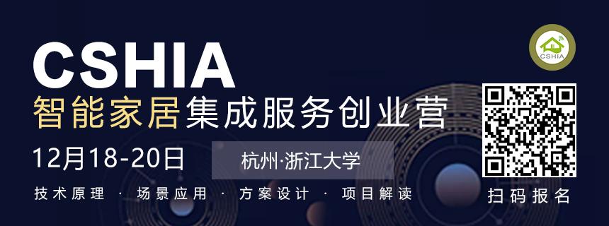 CSHIA智能家居集成服务创业营将于杭州12月18日-20日启动