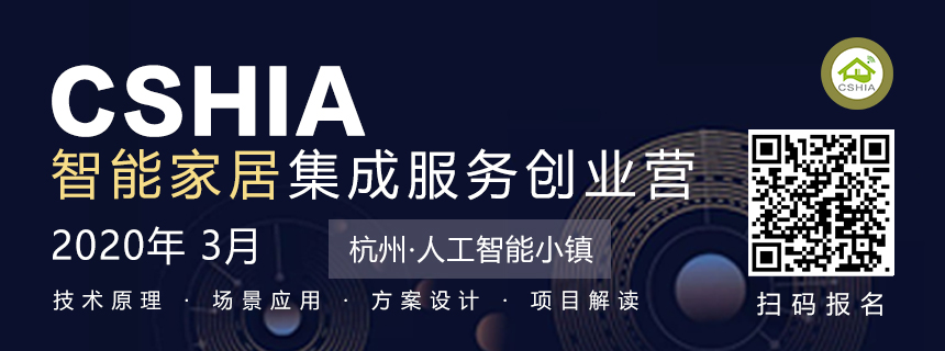 CSHIA智能家居集成服务创业营·杭州