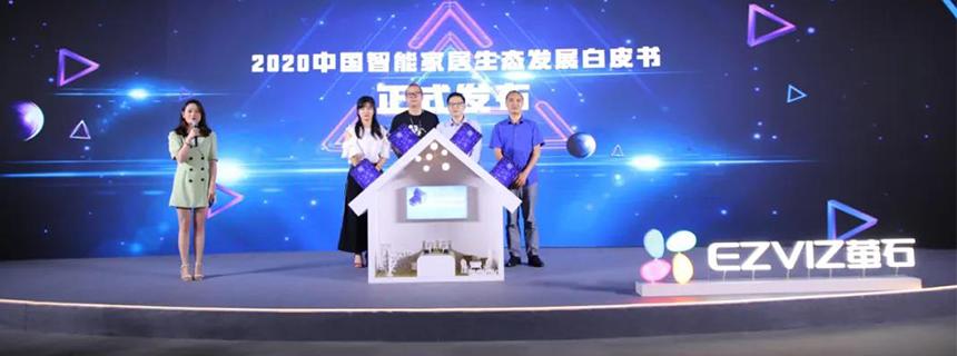 《2020中国智能家居生态发展白皮书》重磅发布