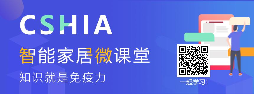 "CSHIA智能家居微课堂:精彩课程,战""疫""限免"