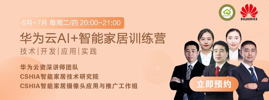 CSHIA微课堂推出华为云AI+智能家居训练营专项课程