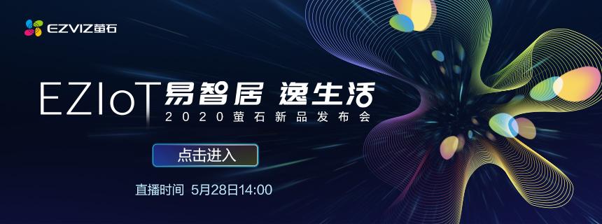 """5月28日丨""""易智居 逸生活"""":2020萤石新品发布会在线直播"""