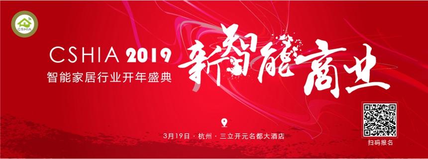 直播回顾:新智能商业•CSHIA2019智能家居行业开年盛典