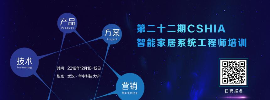 第二十二期CSHIA智能家居系统工程师培训将于武汉举行