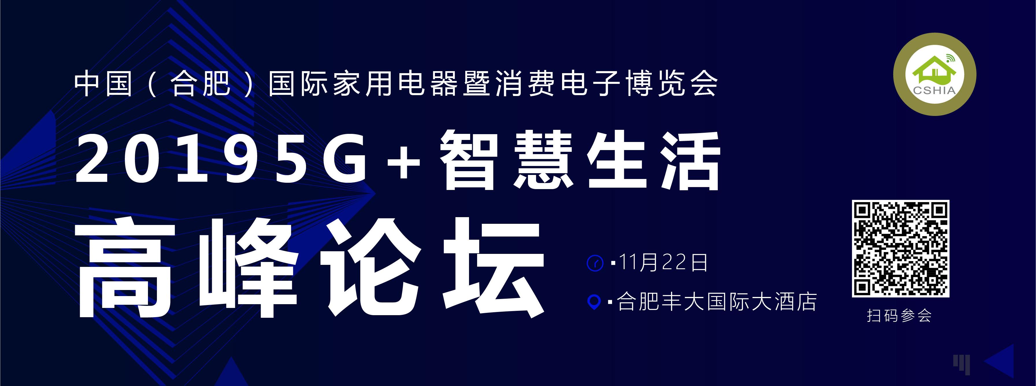 中国(合肥)国际家用电器暨消费电子博览会:2019 5G+智慧生活高峰论坛
