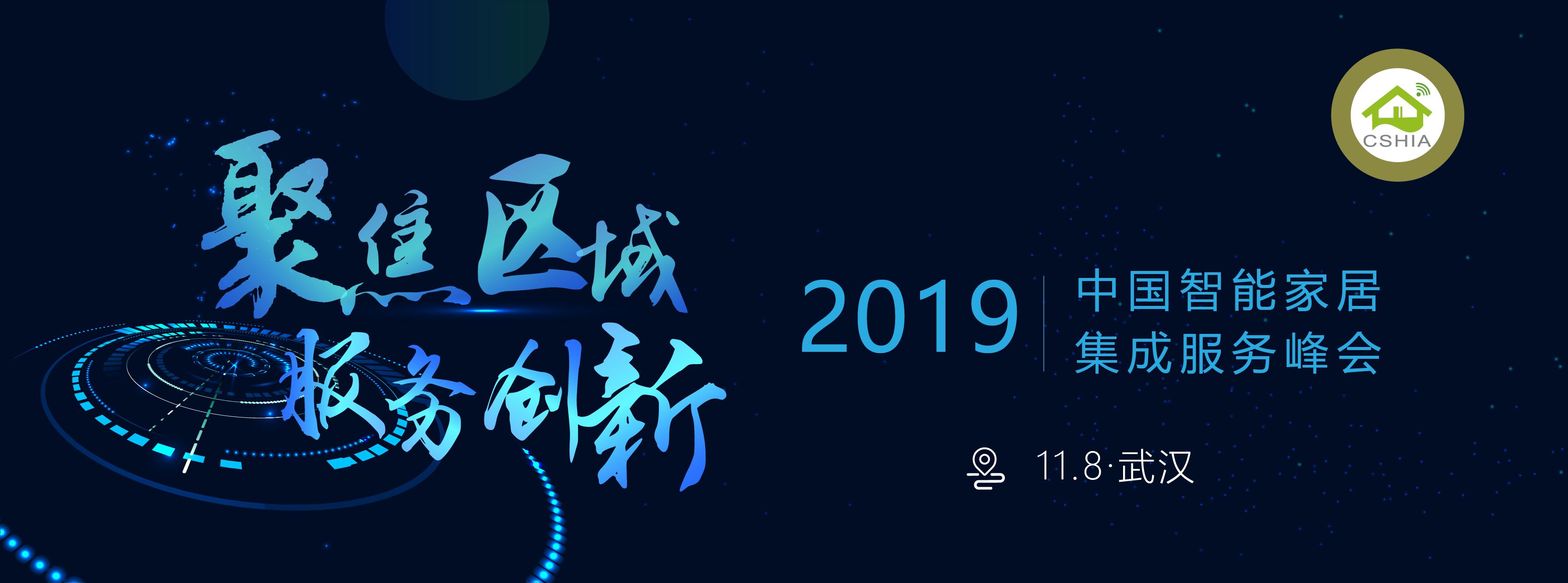 2019 中国智能家居集成服务峰会•武汉站