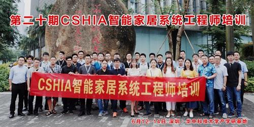 cshia201808310