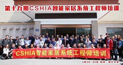 cshia2018083102 (2)