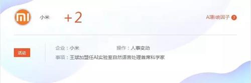 xiaomi2018082901
