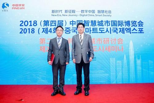第二届中韩智慧城市研讨会上举行中韩智慧城市合作MOU交换仪式