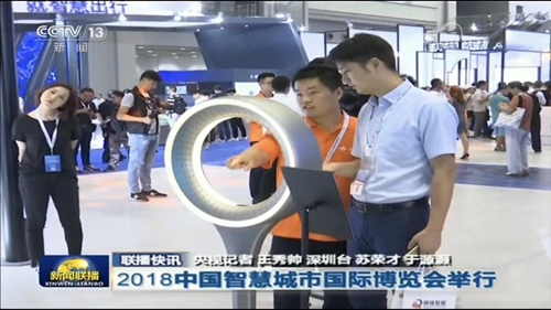 智博会新闻联播画面图
