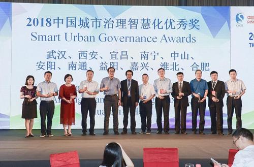 2018智慧城市最佳实践案例颁奖现场