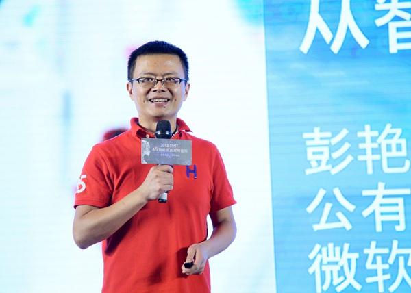 微软(中国)有限公司首席技术顾问管震