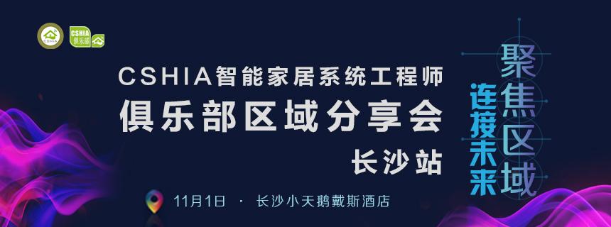 """""""聚焦区域 连接未来""""2018CSHIA智能家居系统工程师区域分享会—长沙站"""
