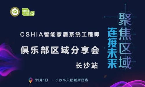 changsha2018092901