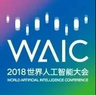 waic2018091901