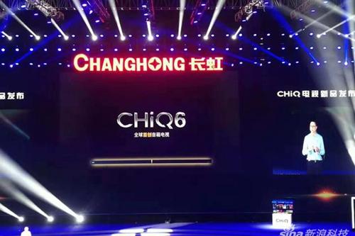 changhong2018103001
