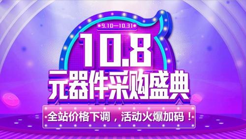 huaqiang2018101202