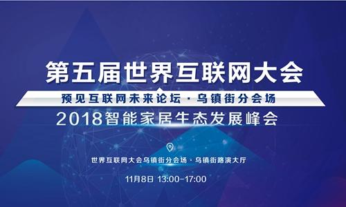 wuzhen2018102903
