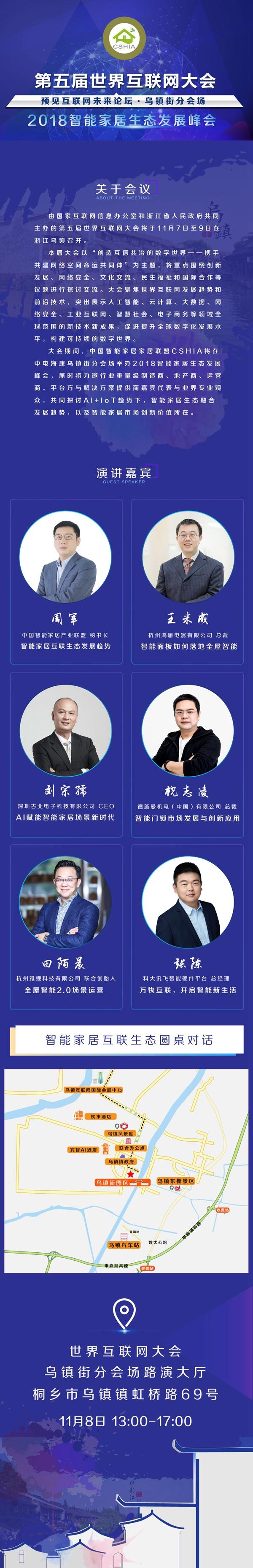 wuzhen2018102904
