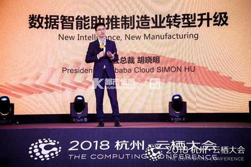 阿里云的工业互联网方案已被用于浙江200多家制造业