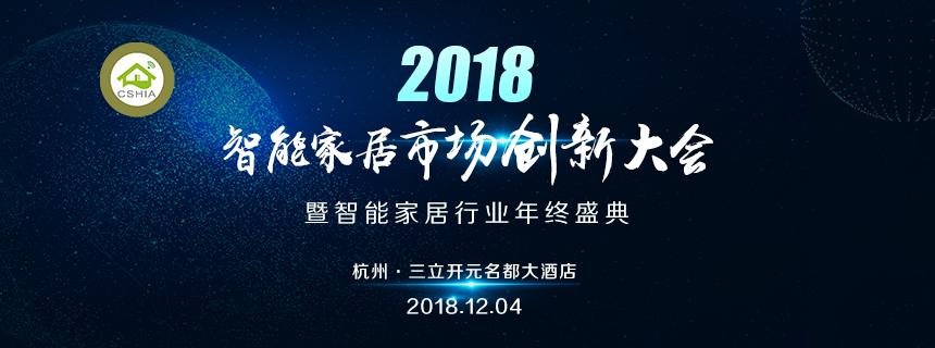 2018智能家居市场创新大会暨智能家居行业年终盛典12月即将起航