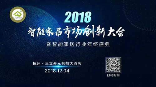 chuangxin2018112502