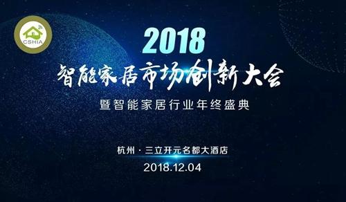 chuangxin2018113001
