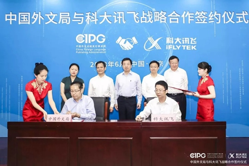 科大讯飞与中国外文局签约 共建人工智能翻译平台