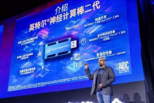 英特尔公司全球副总裁兼人工智能产品事业部总经理Naveen Rao发布英特尔神经计算棒二代