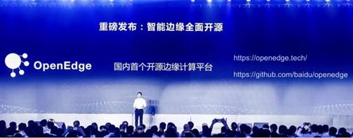 12月6日,百度副总裁、百度云总经理尹世明现场发布中国首个开源边缘计算平台