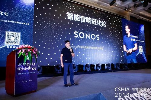 Sonos大中华区战略合作副总裁张维明先生