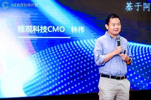 雅观科技CMO林伟在ICA联盟峰会演讲
