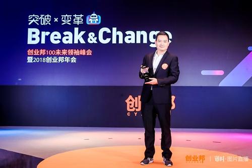 雅观科技CMO林伟上台领奖