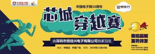huaqiang2018120301