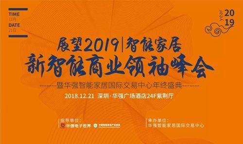 huaqiang2018120511