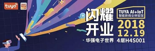 涂鸦智能全球首家AI+IoT智能新商业体验馆将开业