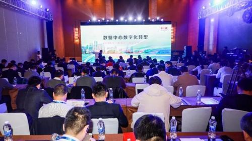 2018新华三数据中心基础设施研讨会现场