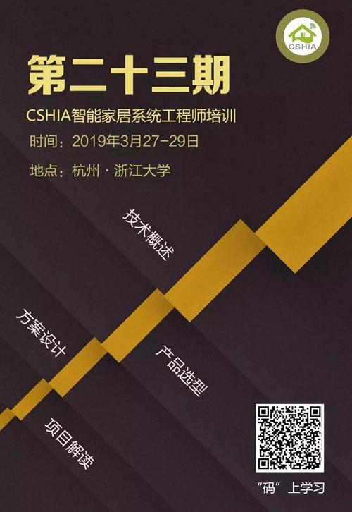 CSHIA2019010801