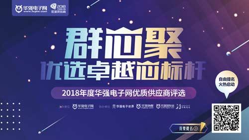 huaqiang20190103001