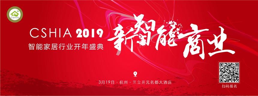 新智能商业•CSHIA2019智能家居行业开年盛典