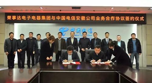 中国电信安徽公司副总经理郑家升、荣事达电子电器集团副总裁张会军代表签订战略合作协议