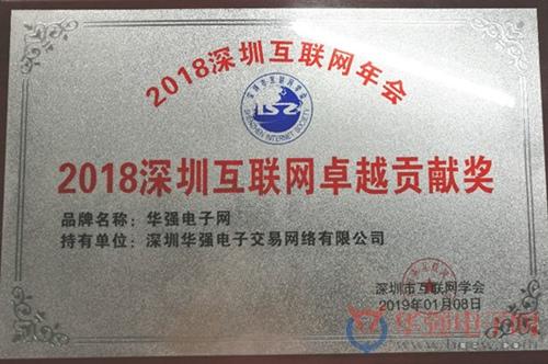 shenzhen2019012102