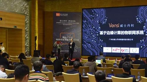 技术总监王杰盛详细阐述威士丹利智能芯片模组优势
