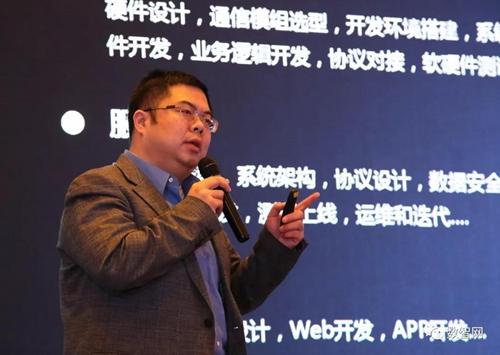 阿里巴巴集团副总裁、阿里云IoT事业部总经理 库伟