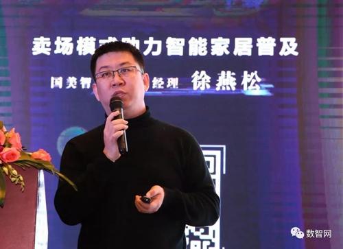 国美智能科技总经理 徐燕松