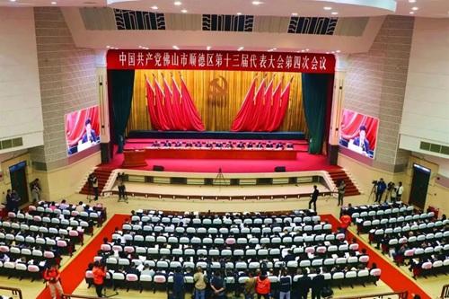 中共顺德区第十三届代表大会第四次会议隆重召开